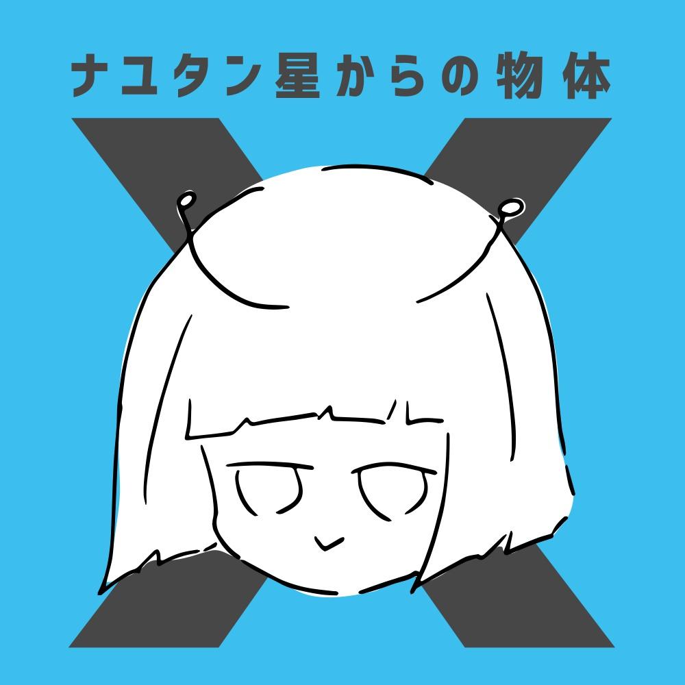 ナユタン星からの物体X(CD)