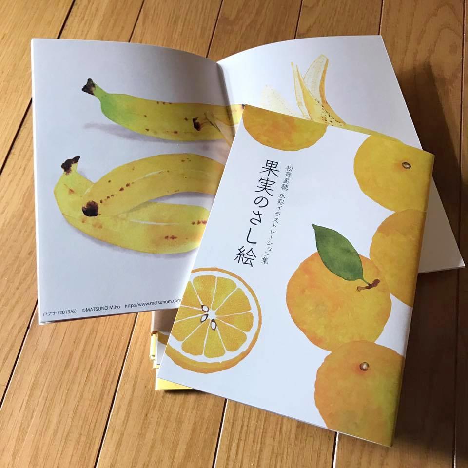 果実のさし絵 オールカラー水彩イラスト集