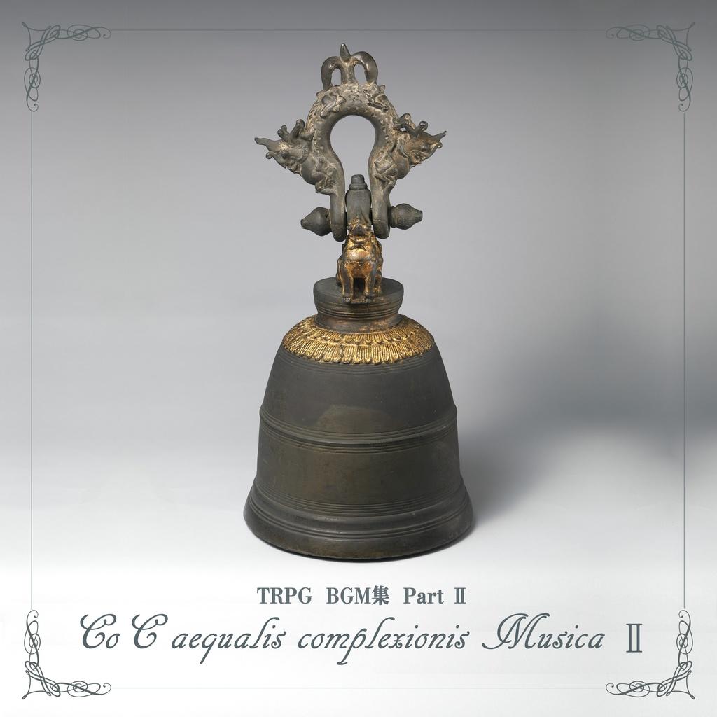 CoC aequalis complexionis Musica Ⅱ DL版 ロイヤリティフリーBGM素材集