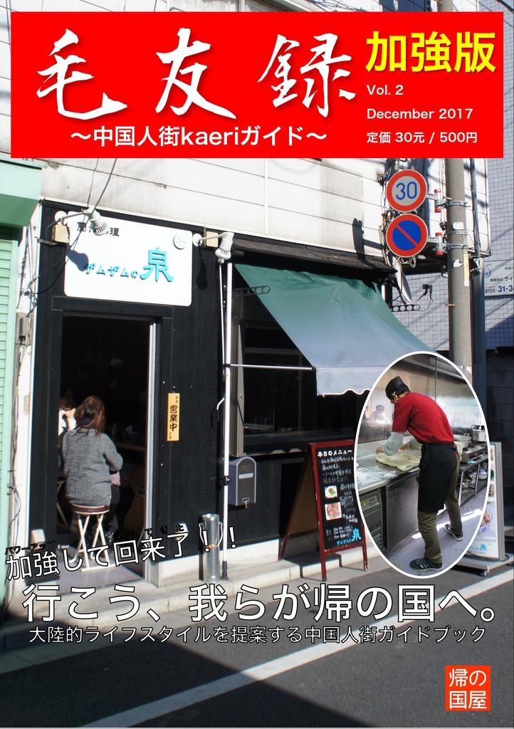 毛友録 Vol.2