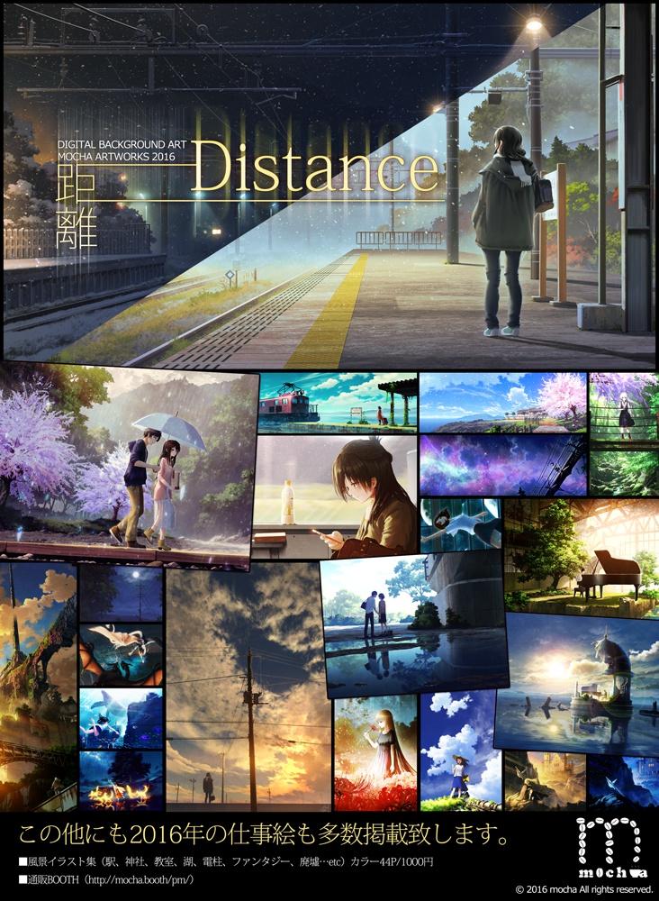 【風景イラスト集】Distance