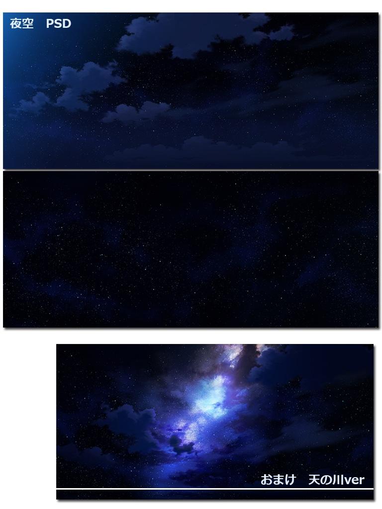 夜空PSD おまけ付き(天の川ver)