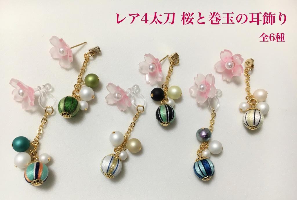 レア4太刀 桜と巻玉の耳飾り