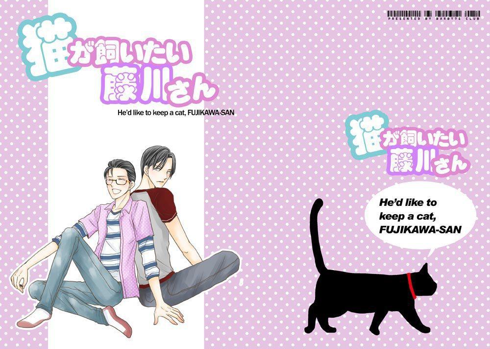 猫が飼いたい藤川さん