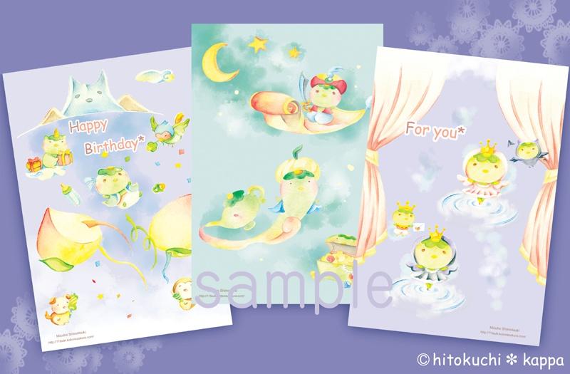 【おとぎ話②】かっぱポストカード3枚セット