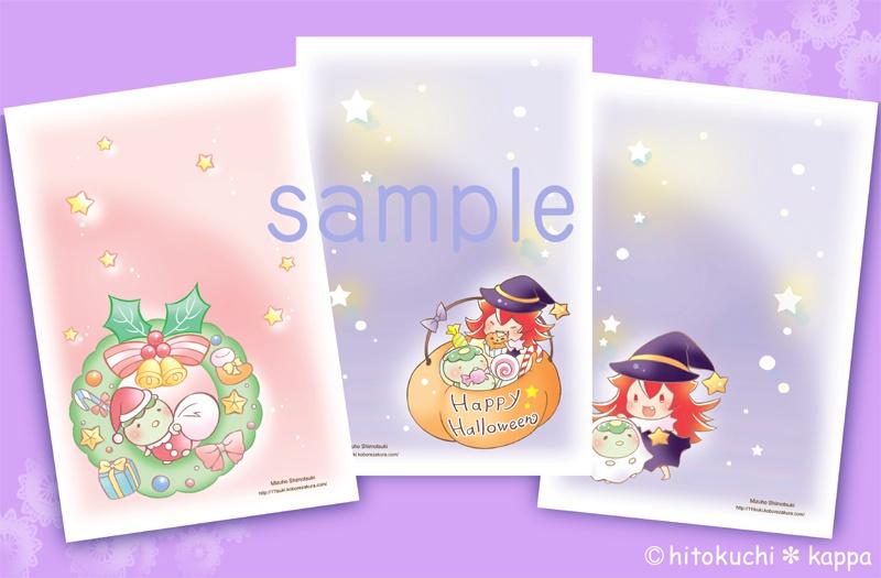 【ハロウィン&クリスマス】かっぱポストカード3枚セット