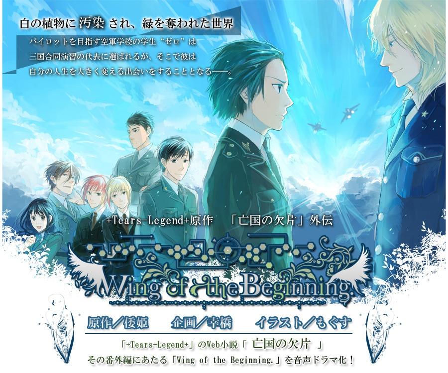 亡国の欠片ボイスドラマ化企画「Wing of the Beginning.」