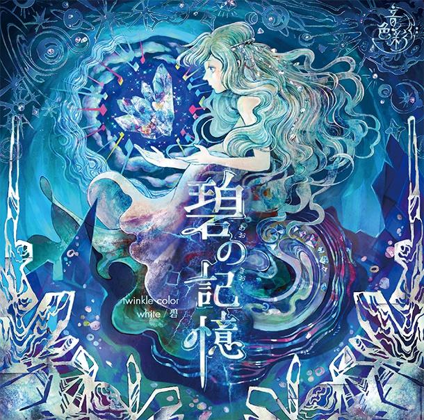 【オルゴールCD】碧の記憶