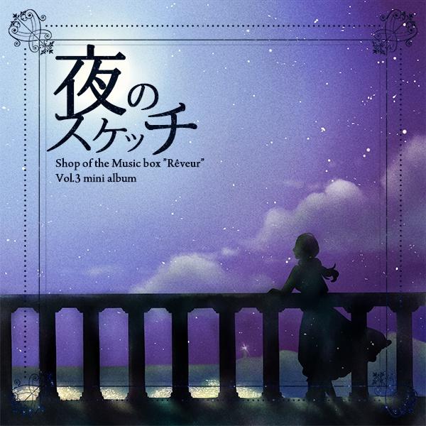 """【オルゴールCD】Shop of the Music box """"Rêveur"""" Vol.3 """"夜のスケッチ"""""""