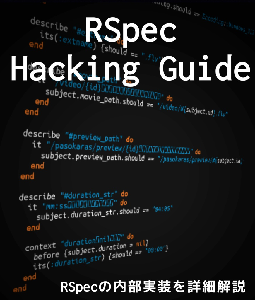 RSpec Hacking Guide