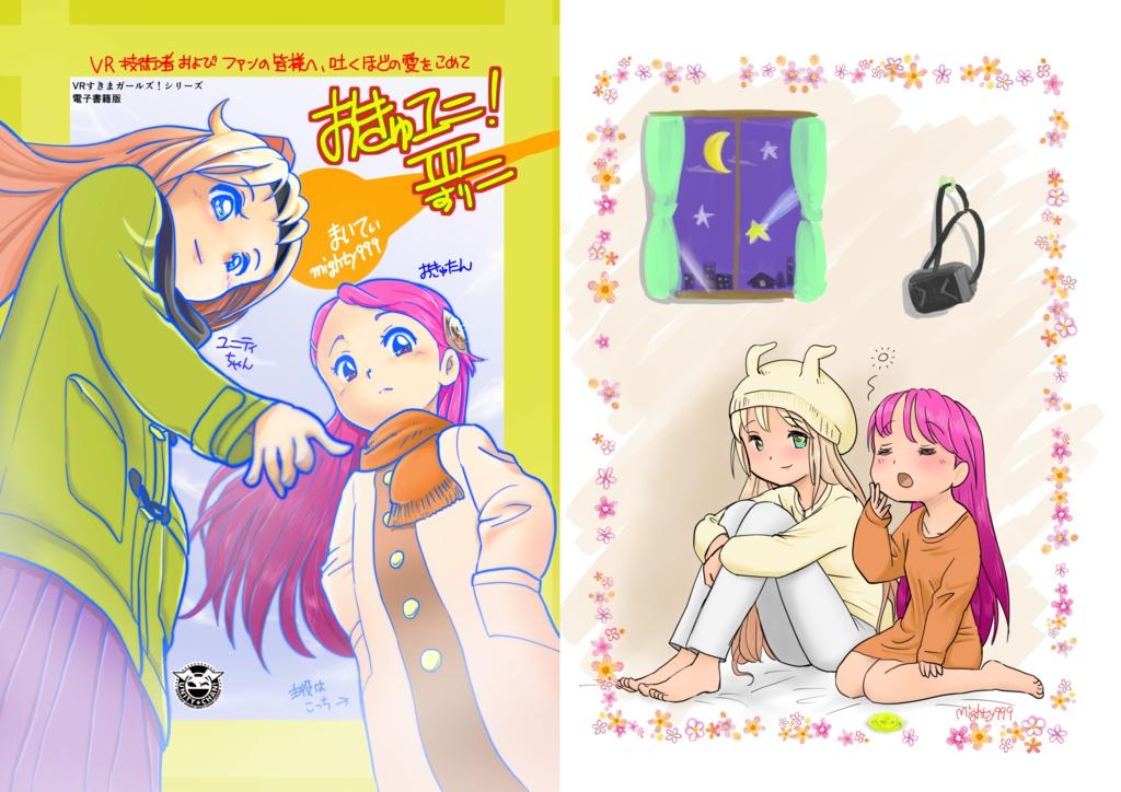 電子書籍:VRすきまガールズ!シリーズ おきゅユニ!3 BOOTH公開版 Ver1.0