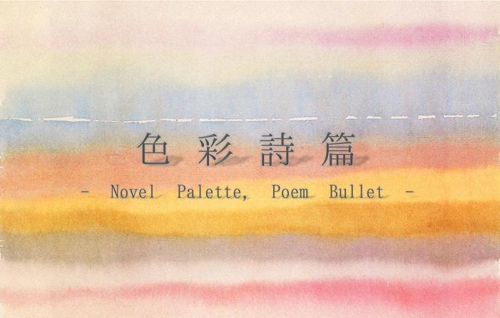 [DL版] 色彩詩篇 - Novel Palette, Poem Bullet -