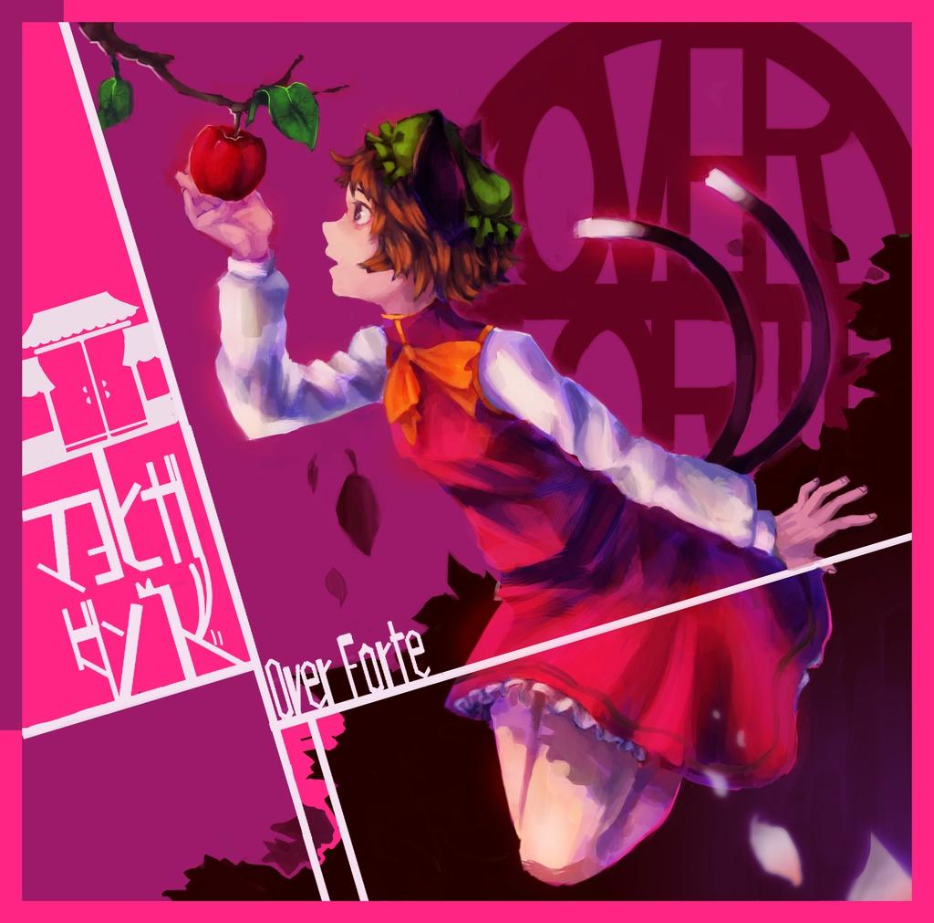 【東方バンドアレンジCD】マヨヒガダンス