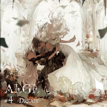 ALGL #4 -Dream- 絵本4章