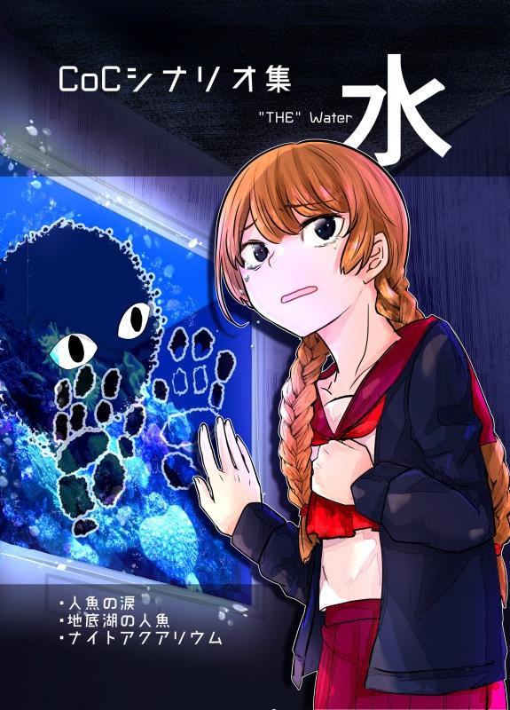 "CoCシナリオ集 水 -""THE"" Water-"