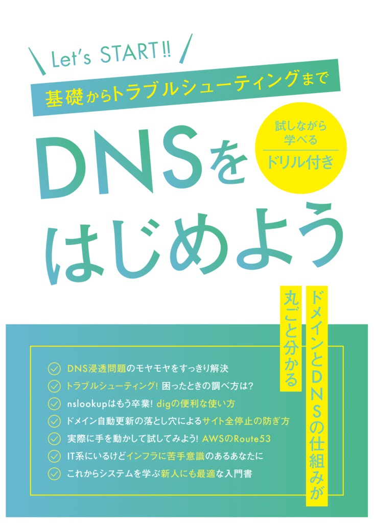 DNSをはじめよう ~基礎からトラブルシューティングまで~