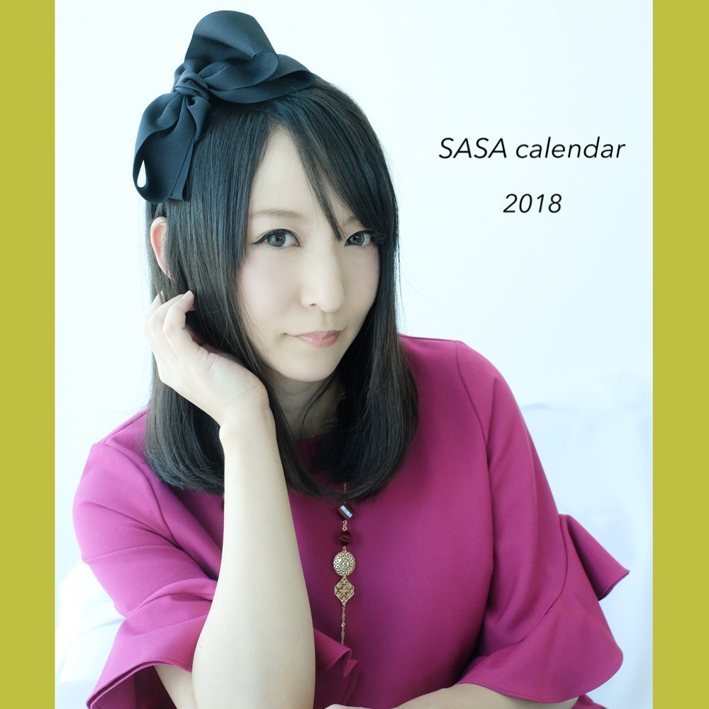 【紗々発送】紗々カレンダー2018【2部セット】