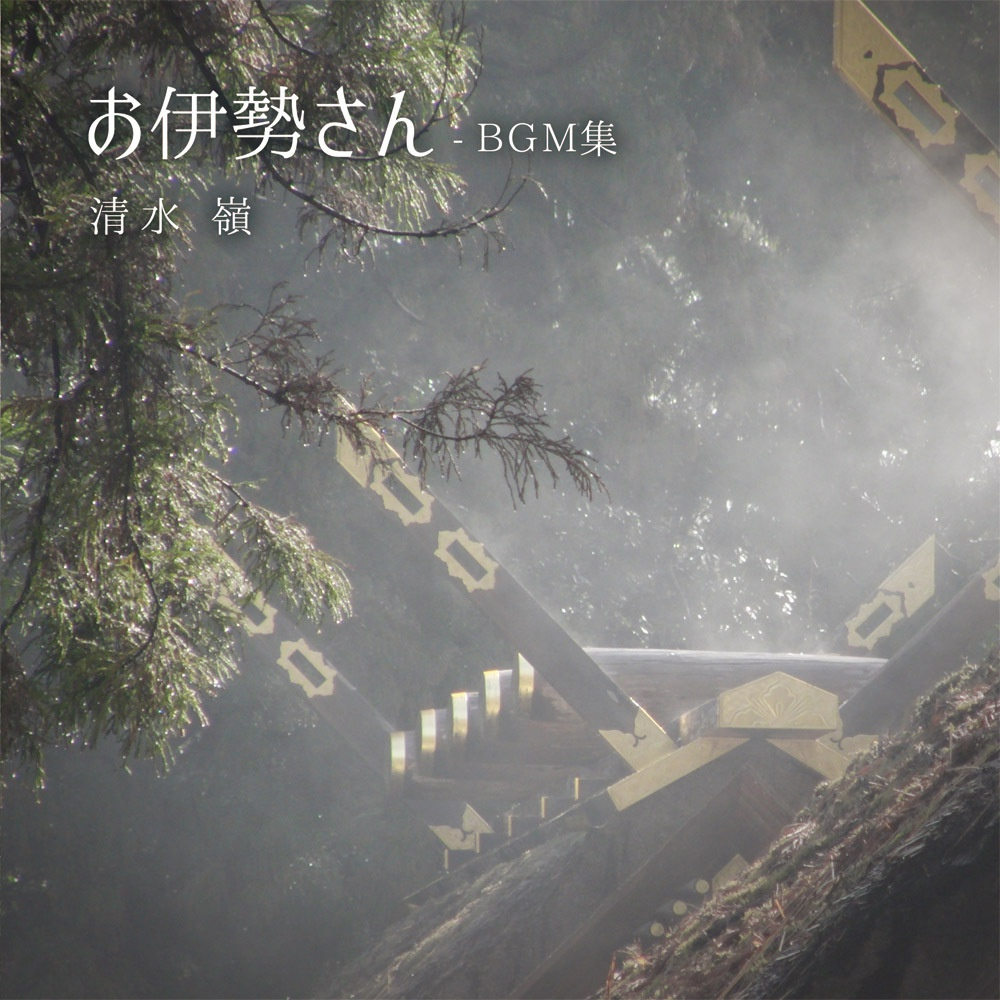 お伊勢さん - BGM集