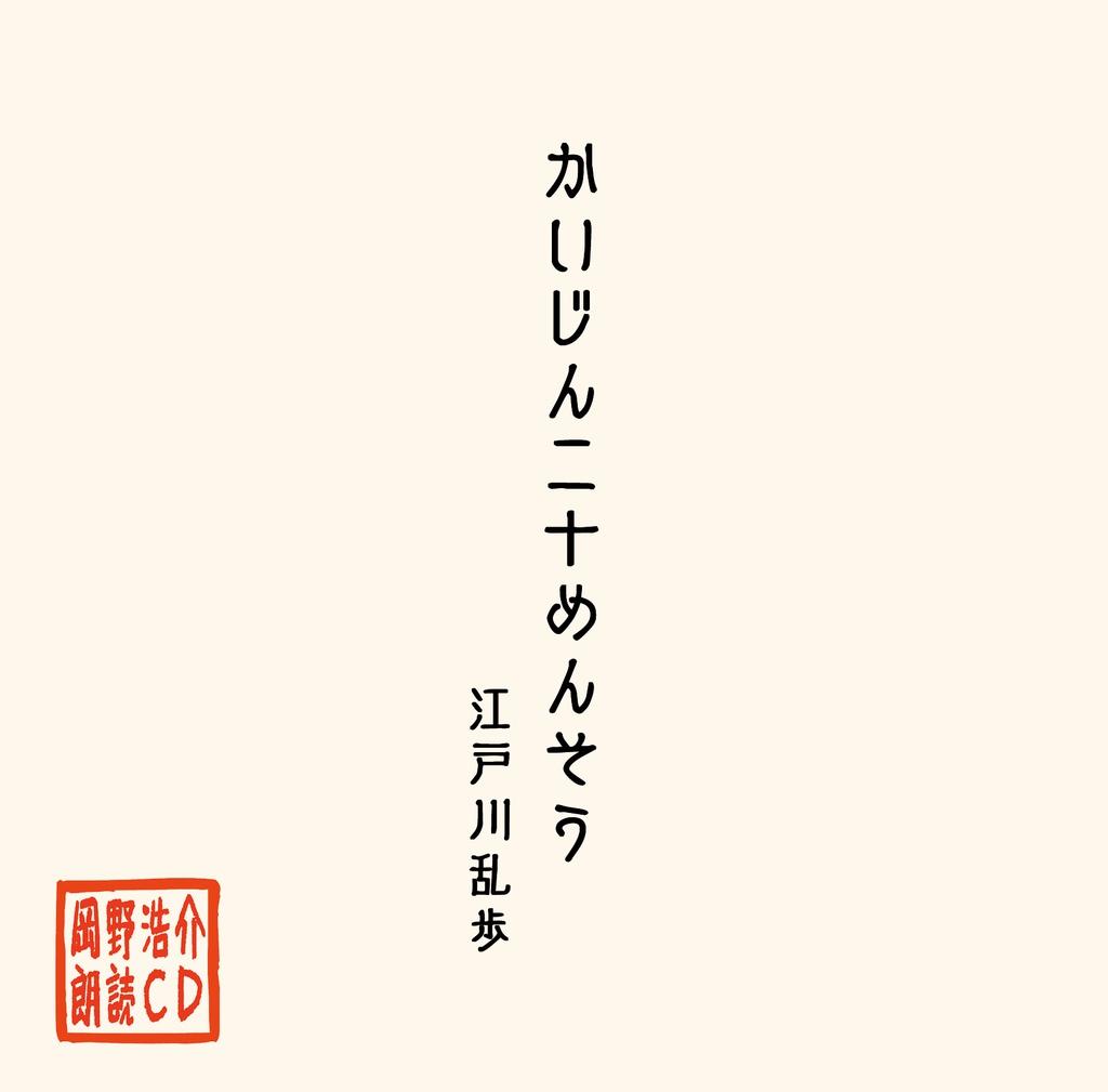 岡野浩介 朗読CD 「かいじん二十めんそう」