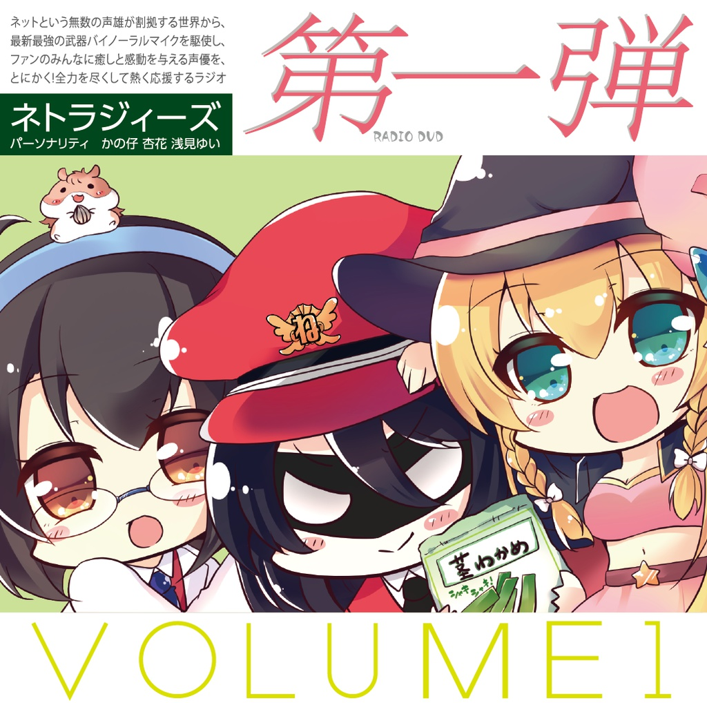 NTRじ RADIO DVD Vol.1