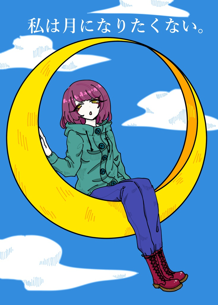 私は月になりたくない。