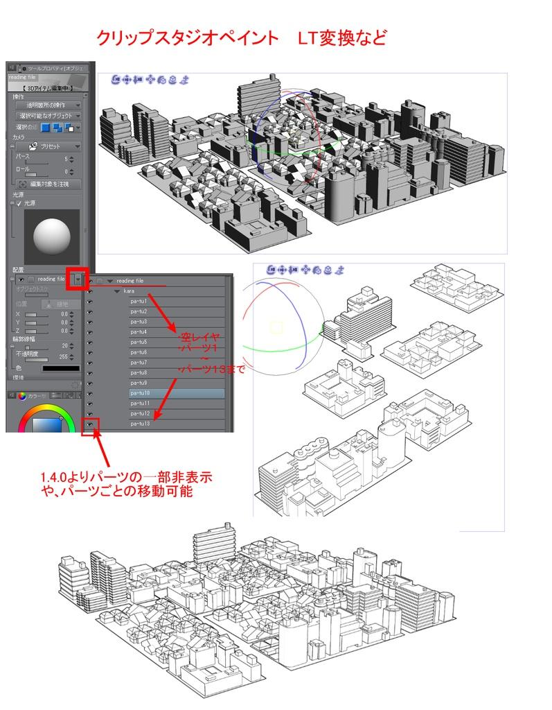 3D 遠景用 街 (クリスタ・コミスタ用)村 建物 背景