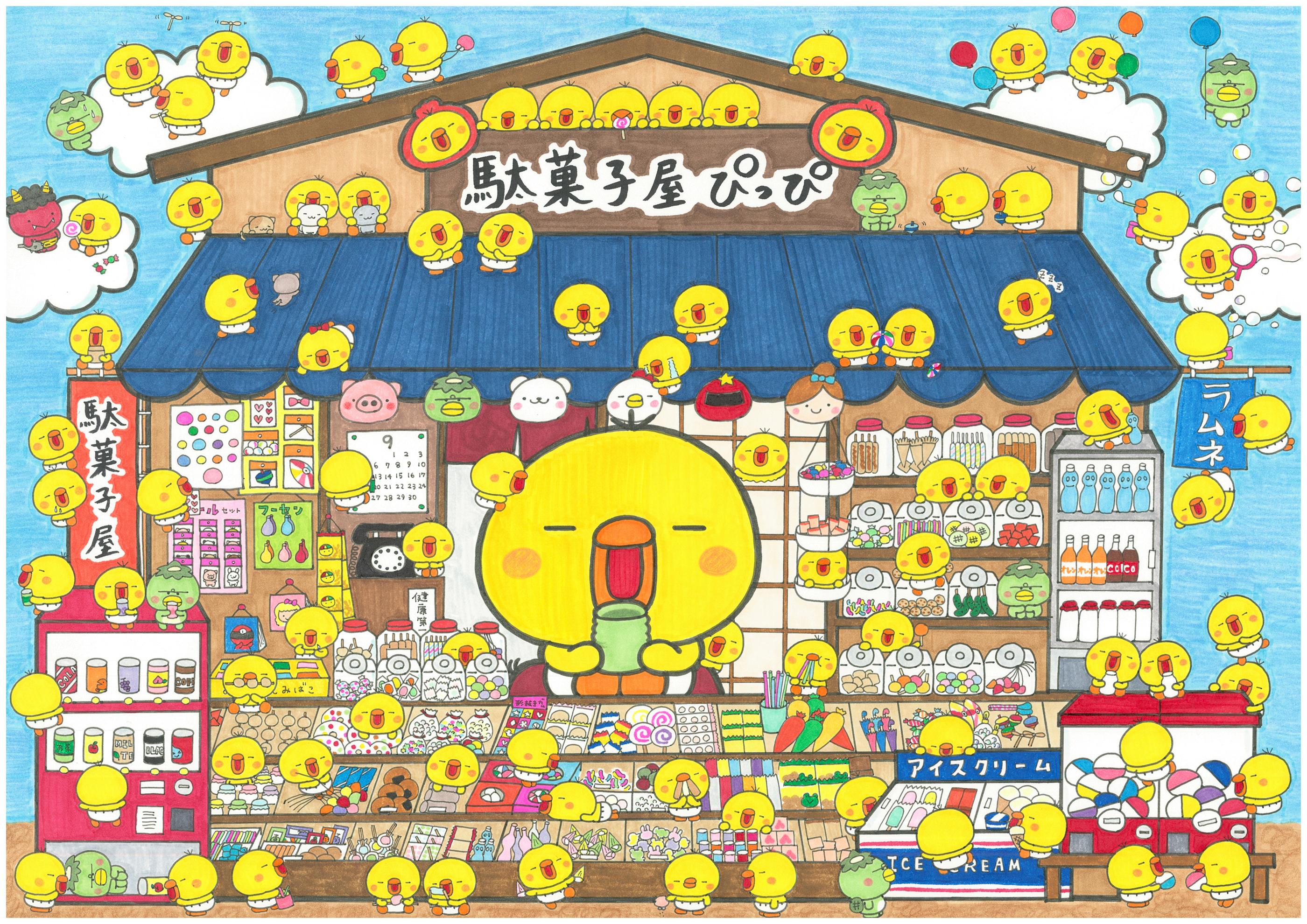 駄菓子屋ぴっぴ【本店】