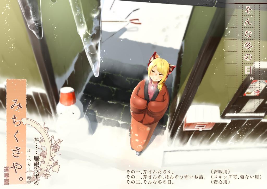 道草屋-芹-そんな冬の日【安心耳かき】