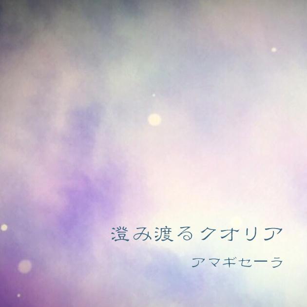 [DL]澄み渡るクオリア 2016M3秋ver