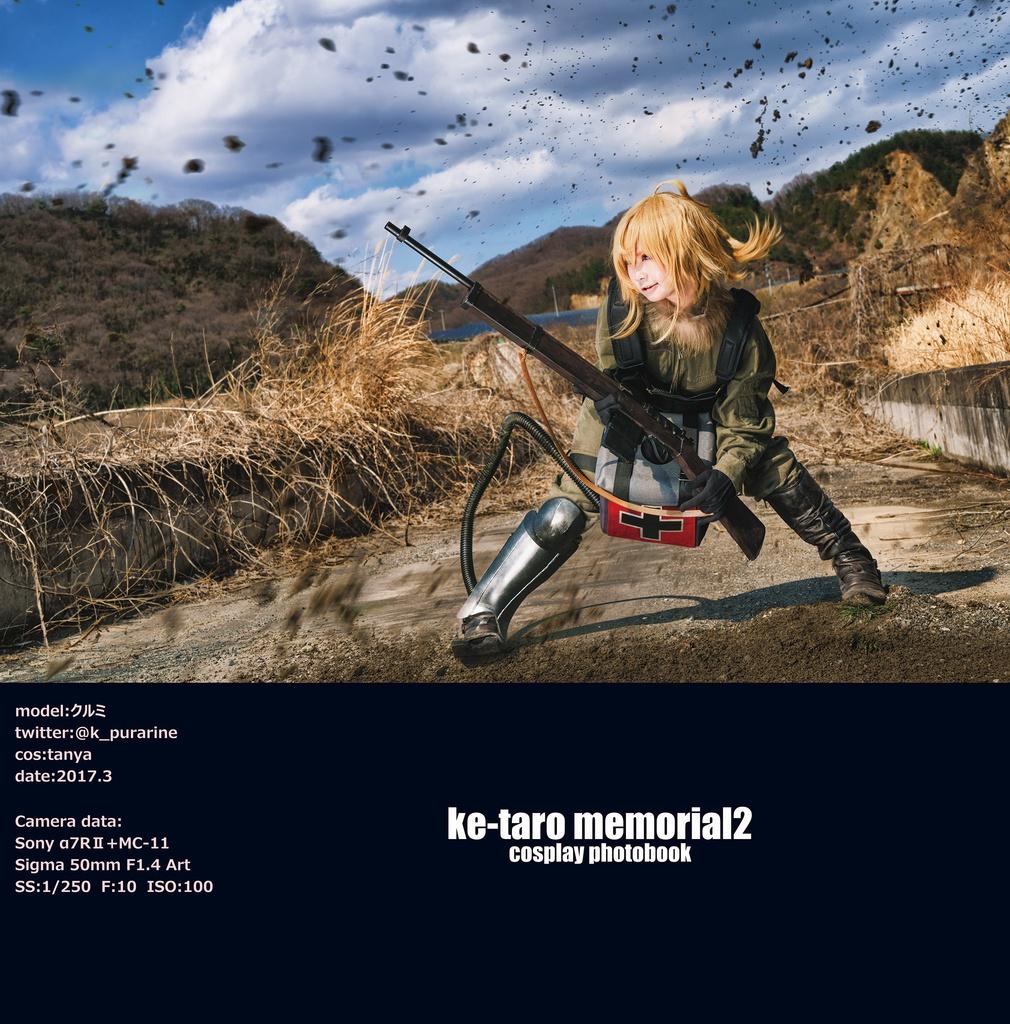 ke-taro memorial2