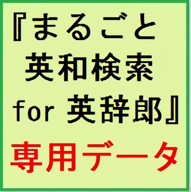 『まるごと英和検索 for 英辞郎』の専用データ(Ver.152/2018年4月9日版)