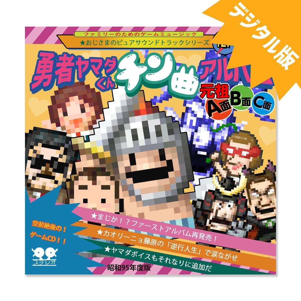 デジタル版]勇者ヤマダくん珍曲アルバム 元祖A面B面C面 - Onion Store ...