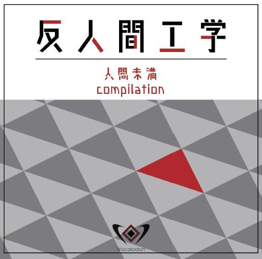 人間未満合同コンピレーションアルバム「反人間工学」