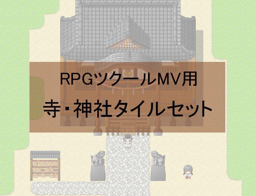 RPGツクールMV用 寺・神社タイルセット