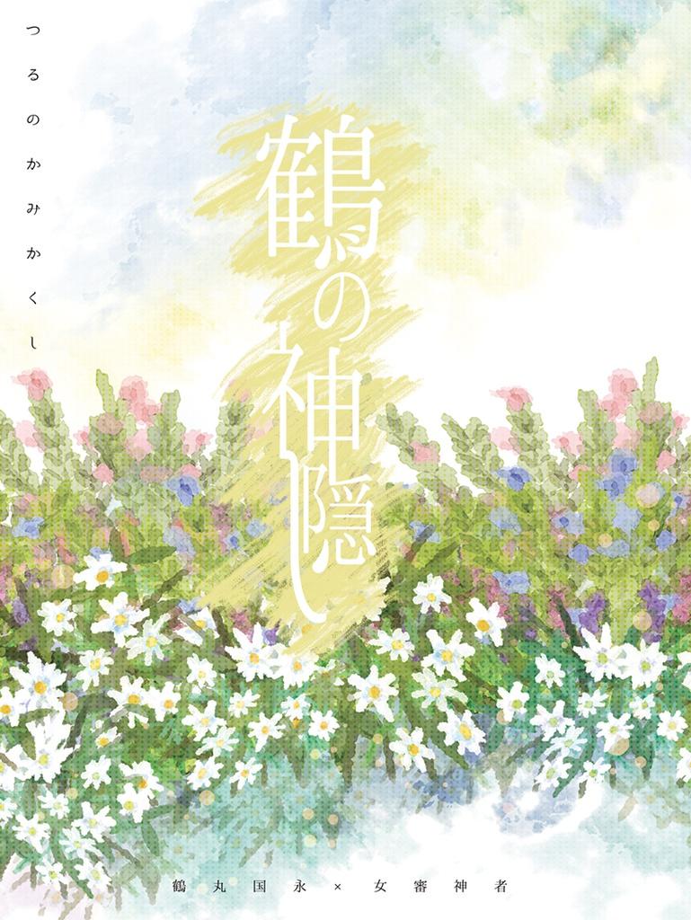 鶴の神隠し(鶴丸国永×女審神者)