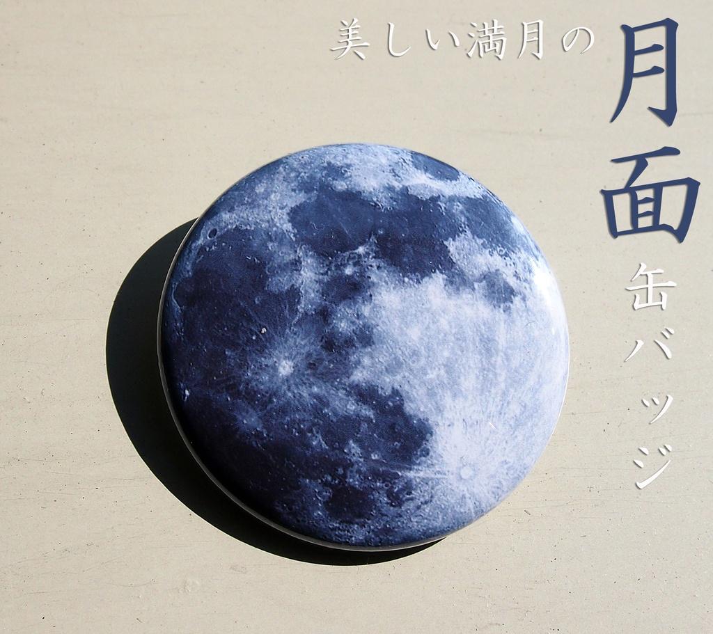【新作】美しい満月の月面缶バッジ