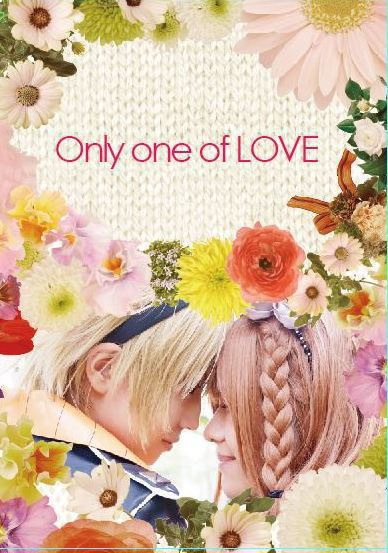 「Only one of love」