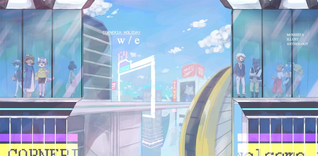 w / e 【もしスタ】