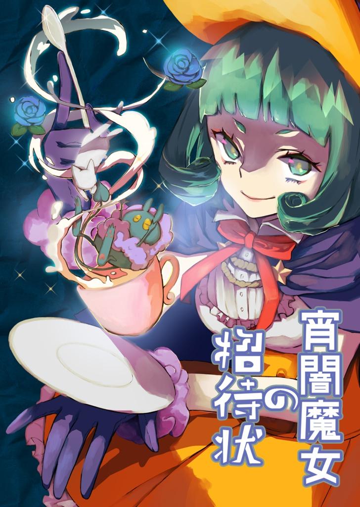 宵闇魔女の招待状 (DL販売のみ)