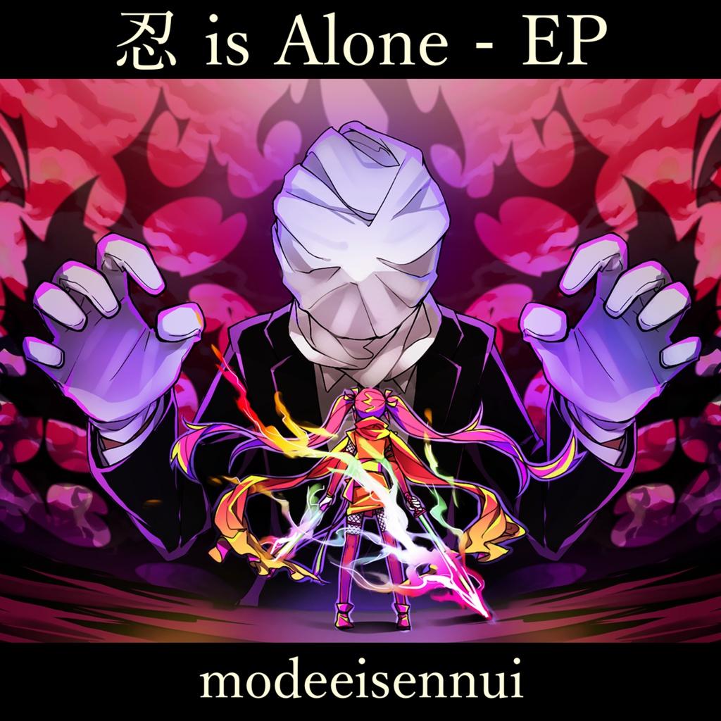 忍 is Alone - EP