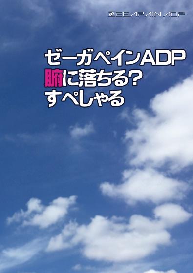 Adp ゼーガ ペイン 新たな資料も公開!「ゼーガペインADP」トークステージ!