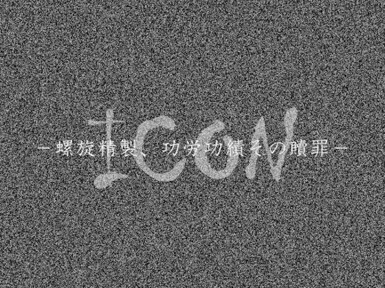 【 歌素材/ゴシックロック 】ICON ―螺旋精製、功労功績その贖罪―