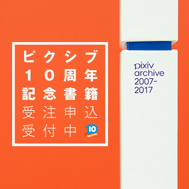 pixiv10周年記念書籍『pixiv archive 2007-2017』予約開始!