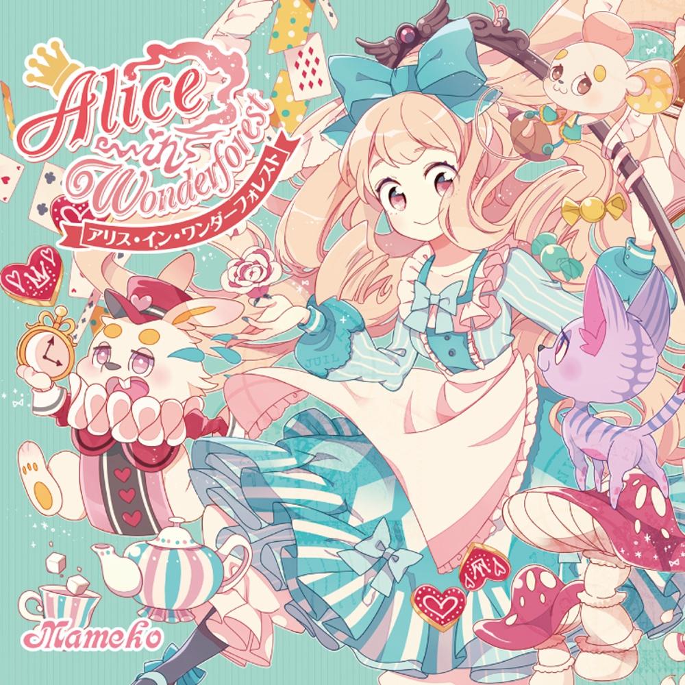 Alice in Wonderforest-アリス・イン・ワンダーフォレスト-