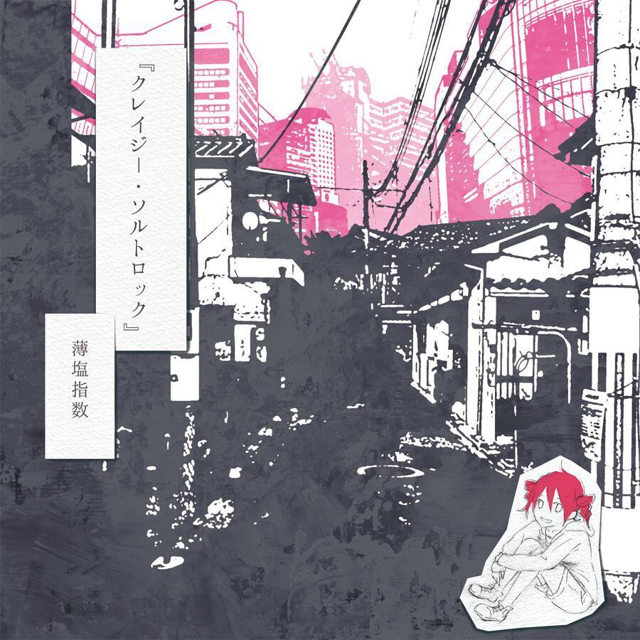 1stAlbum『クレイジー・ソルトロック』
