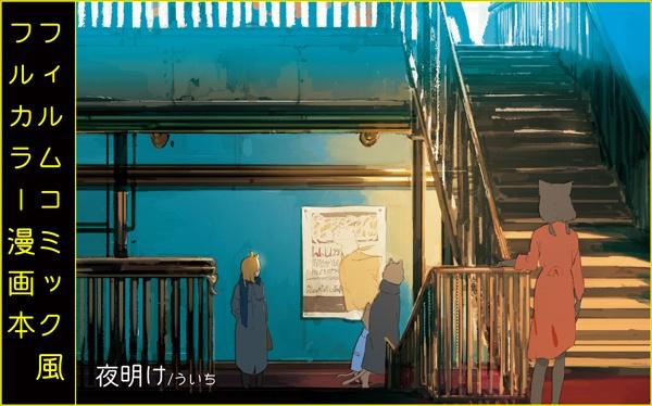 【個人誌】夜明け(フルカラー漫画本)