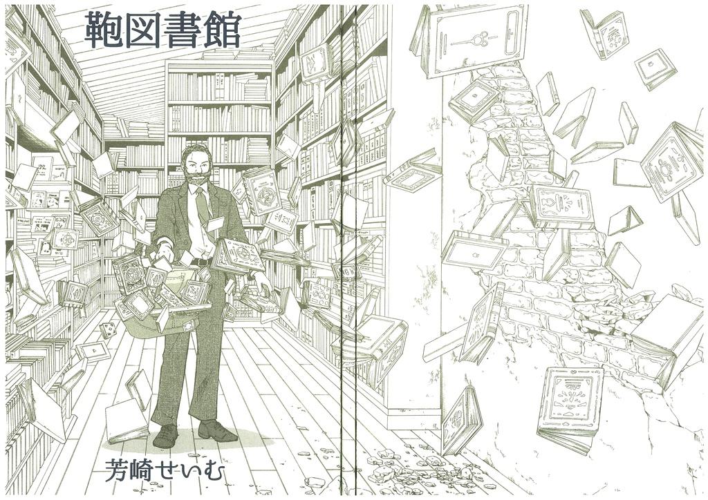 鞄図書館+プラス/2冊セット