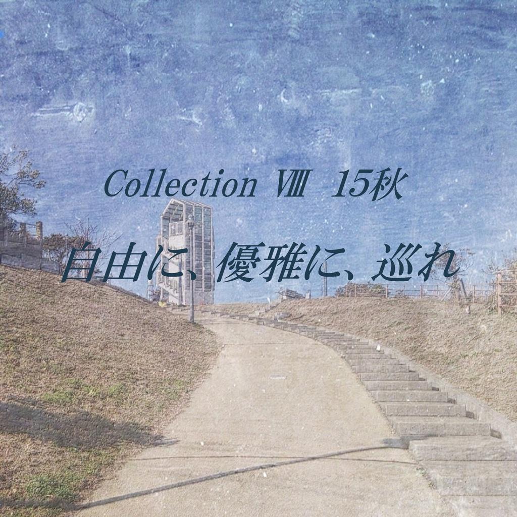 Collection Ⅷ 15秋「自由に、優雅に、巡れ」 (ダウンロード音源)