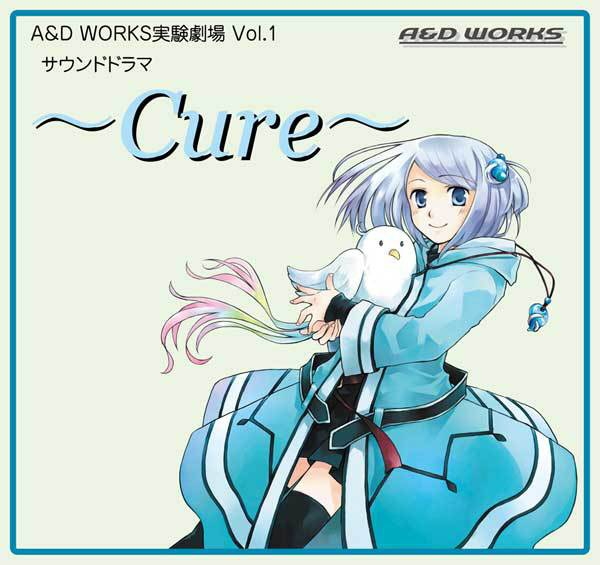 A&D WORKS実験劇場 Vol.1 サウンドドラマ ~Cure~