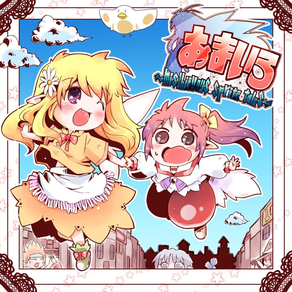 【Apollo限定/CD販売】あまいろ ~mischievous sprite tales~